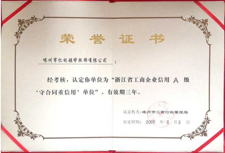 2005年浙江省工商企业信用AA级守合同重信用单位