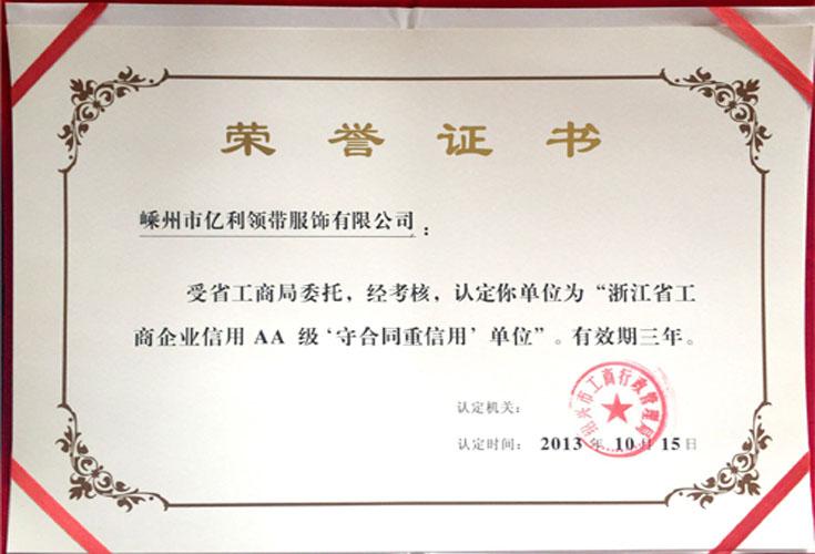 2013年浙江省工商企业信用AA级守合同重信用单位